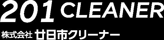 201 CLEANER 株式会社 廿日市クリーナー
