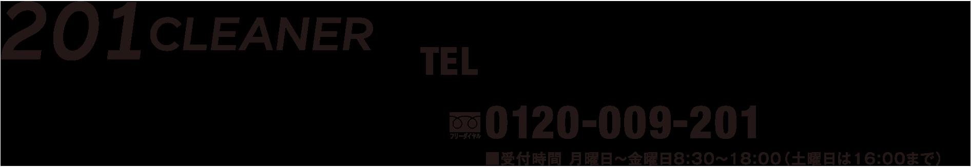 201 CLEANER 株式会社 廿日市クリーナー〒738-0023 広島県廿日市下平良2丁目1-5 TEL0829-39-2240(代表)0120-009-201■受付時間 月曜日〜金曜日8:30〜18:00(土曜日は16:00まで)