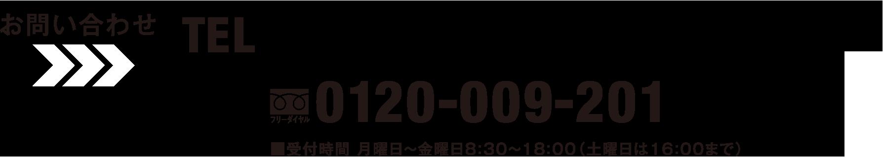 お問い合わせTEL0829-39-2240(代表)0120-009-201■受付時間 月曜日〜金曜日8:30〜18:00(土曜日は16:00まで)