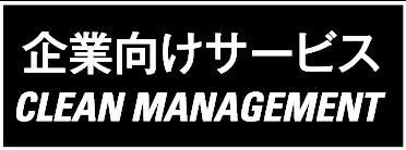 企業向けサービスCLEAN MANAGEMENT