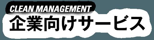 企業向けサービス CLEAN MANAGEMENT